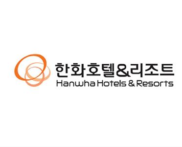 韩华酒店及度假村